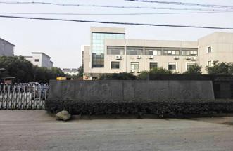 侨洋实业的杭州区合作伙伴之一