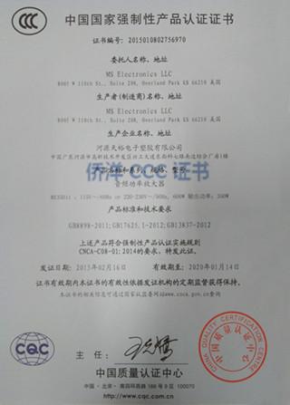 侨洋实业3C认证