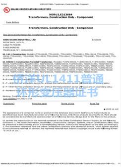 侨洋实业UL普通环形变压器认证