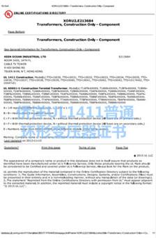 侨洋实业UL1411普通环形变压器认证