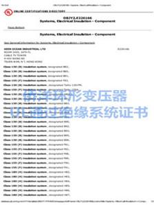 侨洋实业UL通过绝缘系统认证