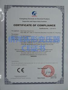 侨洋实业CE认证