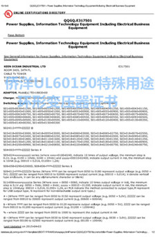 侨洋实业UL60950特殊行业环形变压器认证