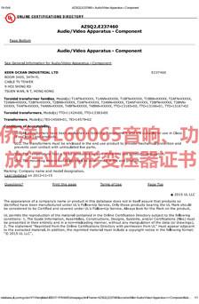 侨洋实业UL60065音响功放行业环形变压器认证